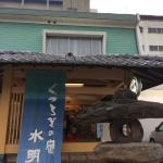 Shodo Island Grand Hotel Suimei