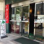 Foto de Hokkaido Foodist