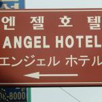 Foto de Hotel Angel