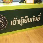 เป็นเจ้าเดียวไม่มีสาขาในประเทศไทย นะครับ