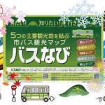 京都市バス1日乗車券付きプラン