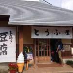 Tofuchaya Sashirosannotofuya