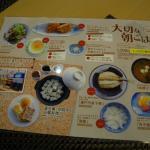 2015.04 朝ご飯の説明があり美味しさが増す