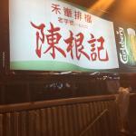 Chan Kun Kee Dai Pai Dong照片