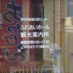 Fuchu City Tourist Association (Tourist Information Center)