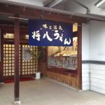 Shohachi Udon Kannonji Main Store