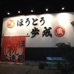 Hoto-Kura Funari