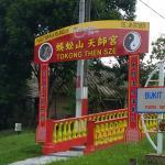 Then Sze Temple arch