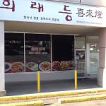 Hee Rae Deung Korean Chinese Restaurant의 사진