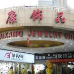 The Jewelery Building