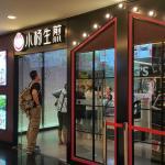 Xiao Yang Sheng Jian new shop