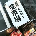Photo de Sakaiichiba
