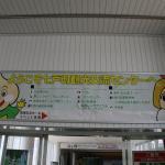 Shichinohemachi Tourist Exchange Center