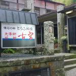 Komiya Ryokan