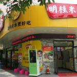 明桂米粉店照片