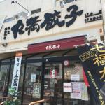 Gyoza no Maruman Main shop