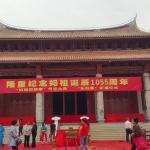 Tianhou Ancestral House of Xianliang Port