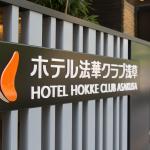 호텔 호케 클럽 아사쿠사