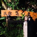 Foto de Sakuma