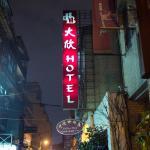 Foto de Dahshin Hotel