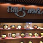 ภาพถ่ายของ Hachiban Ramen Kanazawa Station