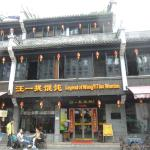 Wang Yitiao Huntun Restaurant