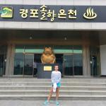 Gyeongpo Water Dream Land