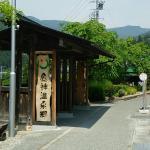 昼神温泉バス停