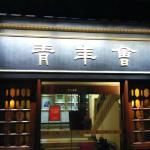 Foto de Jinjiang MetroPolo Hotel Classiq Shanghai Peoples' Square
