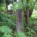 近藤勇墓石