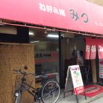 Photo of Okonomiyakimitsu