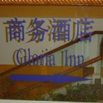 Photo of Green Tree Inn Harbin Polytechnic University Express Hotel