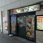 Hakone Soba Shibusawa