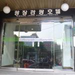 Photo de Gwangjang Hotel