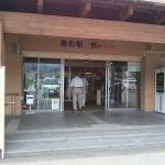 Foto de R290 Tochio Road Station