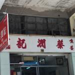 Excellent Fishball Noodle in Town