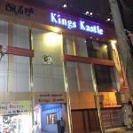 Photo de Kings Kastle