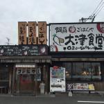 Maidookini Shokudo Asootsu