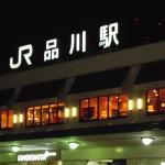 Photo de Keikyu EX Inn Takanawa