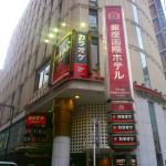 Ginza International Hotel Foto
