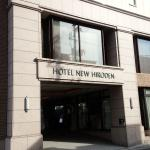 Hotel New Hiroden Photo