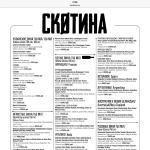 Одна из страниц меню - ВИНО