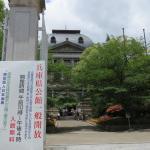 兵庫県公館の一般公開案内板