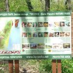 Вход в природный парк