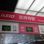 京王井の頭線吉祥寺駅