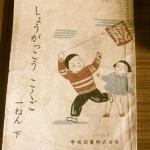 Old Japanese textbook for first graders