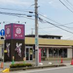 Kaitsuka, Tsukuba