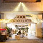新大阪心齋橋酒店照片