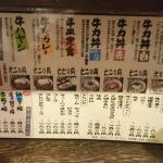 Tokyo Gyudon Gyu no Chikara Foto