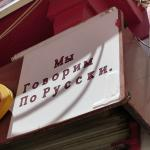 Like the sign says, they do in fact speak Russian.